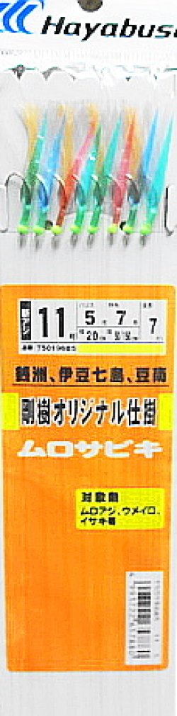 画像3: 剛樹オリジナル ムロサビキ 新アジ11号ハリス5号