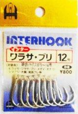 インターフック インターワラサ・ブリ12号
