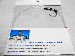 画像1: 泳がせ釣り仕掛け ハリス40号 5.0m×針インターフックGT28号錫カラー