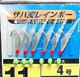 ハヤブサ 実戦サビキ20 ケイムラサバ皮レインボー11号ハリス4号