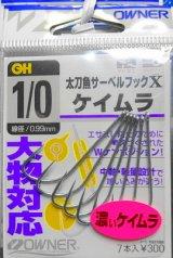 太刀魚サーベルフックX  ケイムラ1/0   オーナー