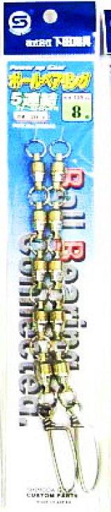 HPボールベアリング 5連結ファーストロック付 8号サイズ(下田漁具)