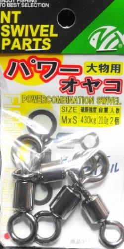 画像1: 大物用親子サルカン パワーオヤコ M×Sサイズ(NTスイベル)2個入り
