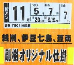 画像4: 剛樹オリジナル ムロサビキ 新アジ11号ハリス5号