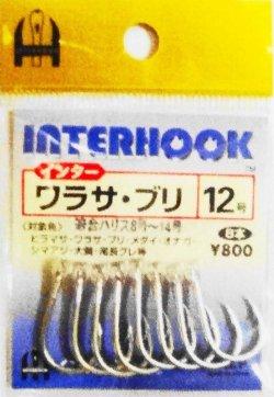 画像1: インターフック インターワラサ・ブリ12号