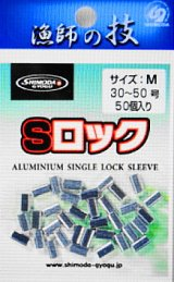 Sロック LL(60〜80号用) 50個入り