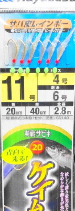 画像2: ハヤブサ 実戦サビキ20 ケイムラサバ皮レインボー11号ハリス4号