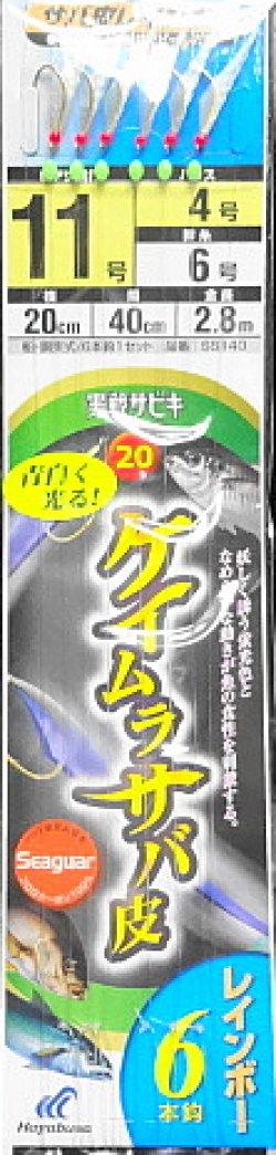 画像4: ハヤブサ 実戦サビキ20 ケイムラサバ皮レインボー11号ハリス4号